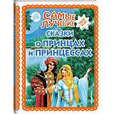 Сборник Самые лучшие сказки о принцах и принцессах