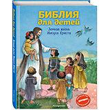 Библия для детей Земная жизнь Иисуса Христа
