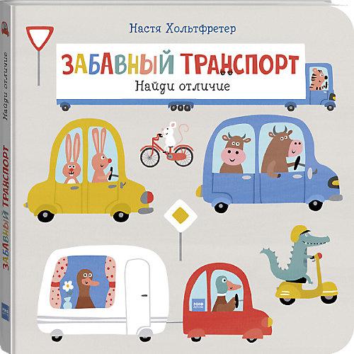 """Пособие """"Найди отличие"""" Забавный транспорт от Манн, Иванов и Фербер"""