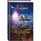 """Книга """"Аладдин"""" Вдали от Аграбы, Саид Аиша"""