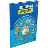 """Книга """"История мусора"""" От древних отходов до переработки пластика,  М. Мазелли"""