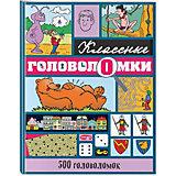Сборник 500 головоломок