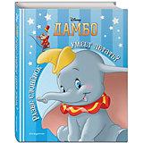 """Книга """"Дамбо"""" Разве слонёнок умеет летать?"""