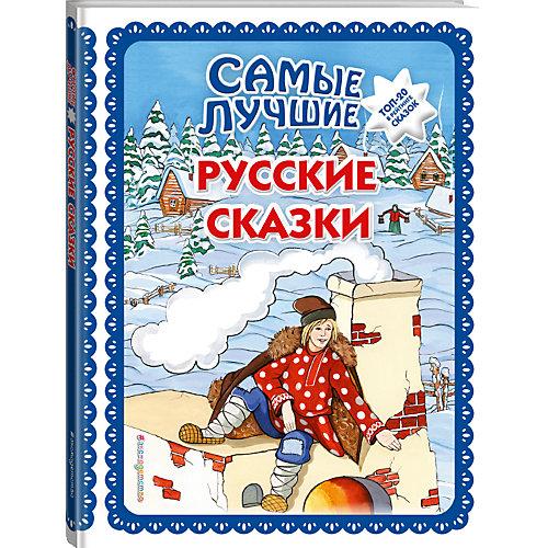 Сборник Самые лучшие русские сказки от Эксмо