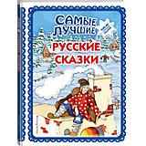 Сборник Самые лучшие русские сказки