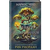 """Книга """"Магнус Чейз и боги Асгарда"""" Девять из Девяти Миров, Рик Риордан"""