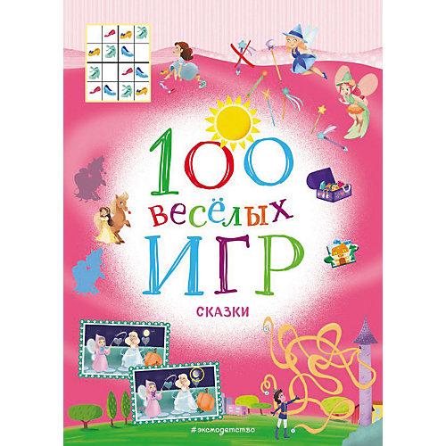 """Сборник 100 весёлых игр """"Сказки"""" от Эксмо"""