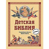 Детская Библия: Главнейшие события Нового Завета, Горбова С.