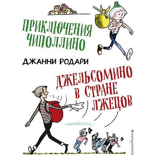 Приключения Чиполлино. Джельсомино в Стране лжецов (ил. Р. Вердини), Родари Дж. от Эксмо