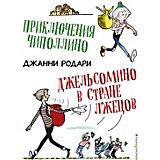 Приключения Чиполлино. Джельсомино в Стране лжецов (ил. Р. Вердини), Родари Дж.