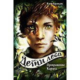 "Книга 1 Дети леса ""Превращение Карага"", Брандис К."