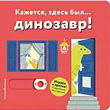 """Книжка-игрушка """"Кажется, здесь был... динозавр!"""""""