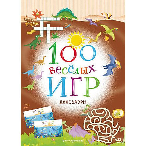 """Сборник 100 весёлых игр """"Динозавры"""" от Эксмо"""