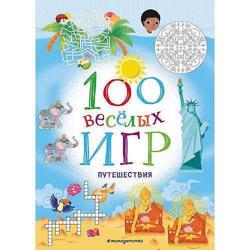 """Сборник 100 весёлых игр """"Путешествия"""" от Эксмо"""