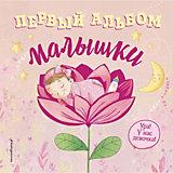 Первый альбом малышки, Мак-Маллен Б.