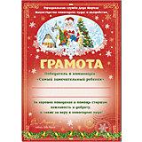 Грамота от Деда Мороза Fenix-present