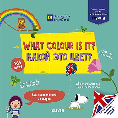 """Учебник по английскому языку """"What color is it? Какой это цвет?"""" от Clever"""