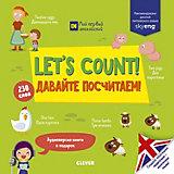 """Учебник по английскому языку """"Let's count! Давайте посчитаем!"""""""
