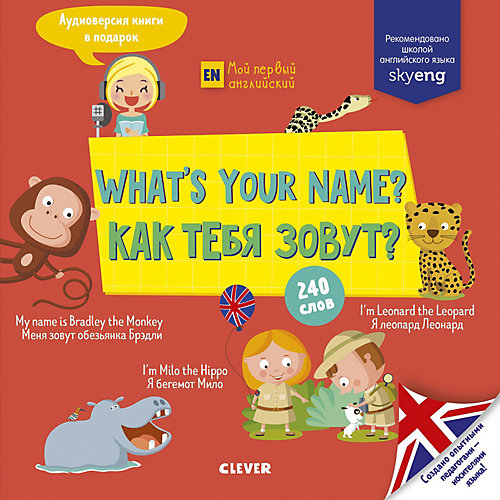 """Учебник по английскому языку """"What's your name? Как тебя зовут?"""" от Clever"""