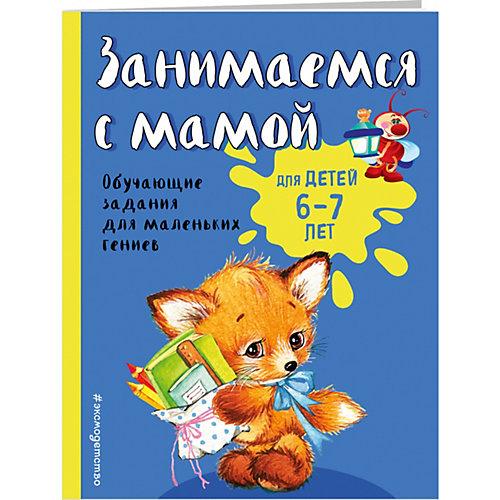 Занимаемся с мамой: для детей 6-7 лет, Александрова О. от Эксмо