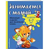 Занимаемся с мамой: для детей 6-7 лет, Александрова О.