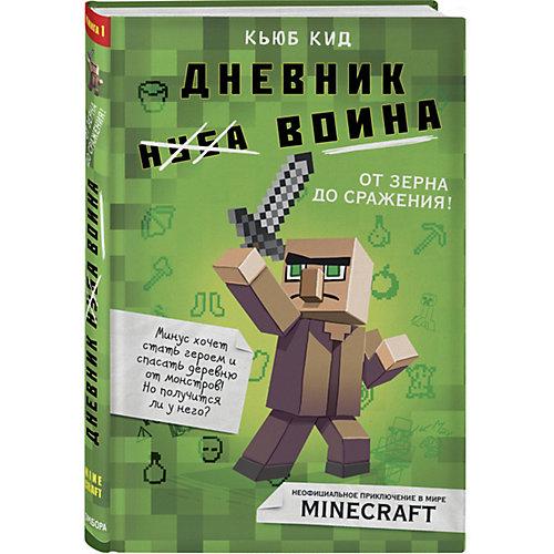 Дневник воина в Майнкрафте. От зерна до сражения! Книга 1, Кид К. от Бомбора