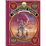 "Книга ""Звездный замок. Земляне на Марсе"", том 4, Алекс Алис"