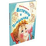 "Книга ""Веточкин и Плюшкина"", Венедиктова Ю."