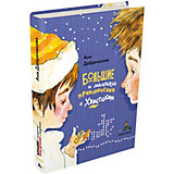 """Книга Вовка с Хвостиком """"Большие и маленькие приключения с Хвостиком"""", Доброчасова А."""