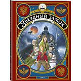 """Книга """"Звездный замок. Рыцари Марса"""", том 3, Алекс Алис"""