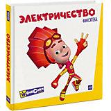 """Книга Фикситека """"Электричество"""""""