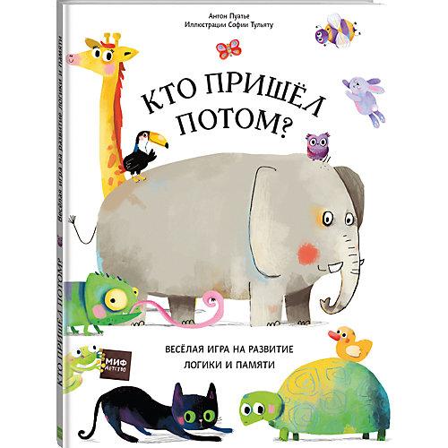 """Интерактивная книжка """"Кто пришел потом?"""" от Манн, Иванов и Фербер"""