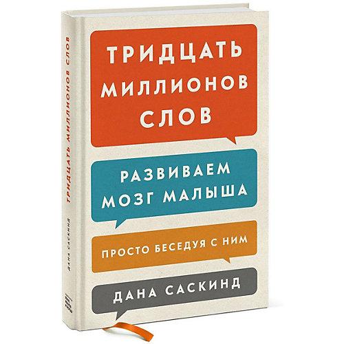 """Книга """"Тридцать миллионов слов. Развиваем мозг малыша, просто беседуя с ним"""" от Манн, Иванов и Фербер"""