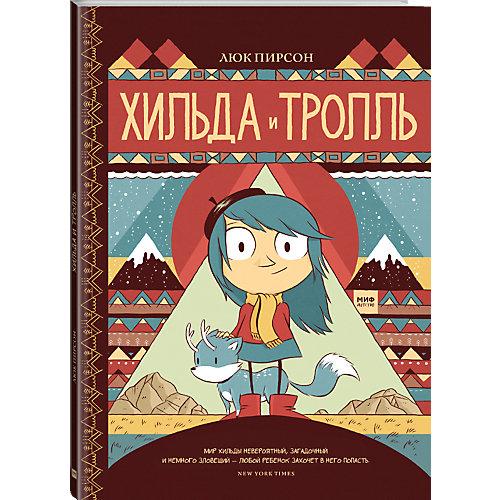 """Книга """"Хильда и тролль"""" от Манн, Иванов и Фербер"""