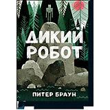 """Книга """"Дикий робот"""", Питер Браун"""