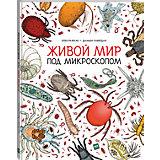 """Книга """"Живой мир под микроскопом"""""""