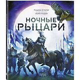 """Книга """"Ночные рыцари"""", Гидеон Стерер"""