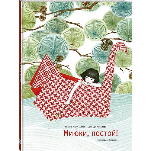 """Книга """"Миюки, постой!"""" от Манн, Иванов и Фербер"""