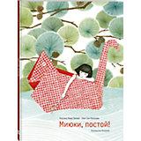 """Книга """"Миюки, постой!"""""""