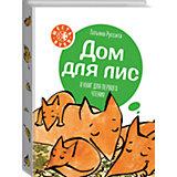 """Набор из 8 книг для первого чтения Шесть букв """"Дом для лис"""""""