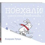 """Книга """"Поехали! Лыжное приключение кролика"""""""