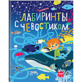 """Книга """"Лабиринты с Чевостиком"""""""