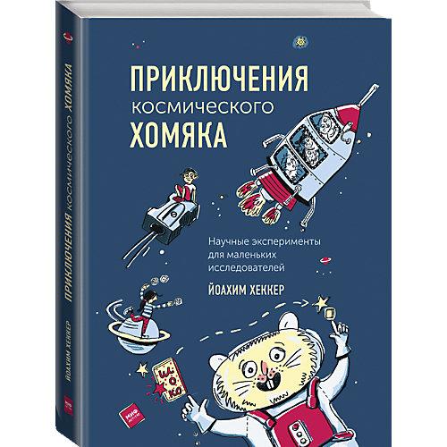 """Книга """"Приключения космического хомяка. Научные эксперименты для маленьких исследователей"""" от Манн, Иванов и Фербер"""