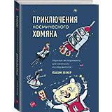 """Книга """"Приключения космического хомяка. Научные эксперименты для маленьких исследователей"""""""