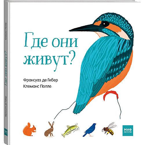 """Книга """"Где они живут?"""" от Манн, Иванов и Фербер"""