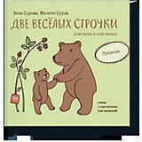 """Книга Две веселых строчки для сына и для дочки """"Природа"""""""