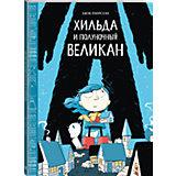 """Книга """"Хильда и полуночный великан"""""""
