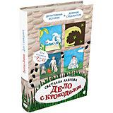 """Книга Детективное агентство «Соседи» """"Дело с крокодилом"""", Лаврова С."""