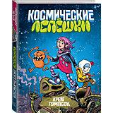 """Книга """"Космические лепешки"""", Крейг Томпсон"""