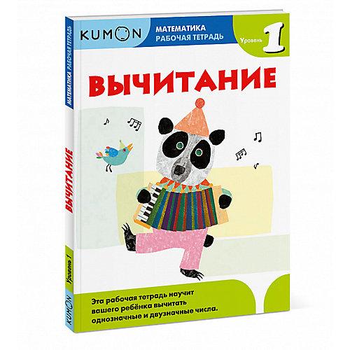 """Рабочая тетрадь Kumon """"Математика. Вычитание. Уровень 1"""" от Манн, Иванов и Фербер"""